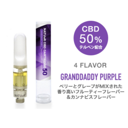 NATUuR – CBD CARTRIDGE 50 カートリッジ – GrandDaddy Purple